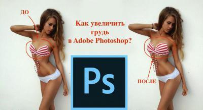 Как в фотошопе сделать грудь фото 455