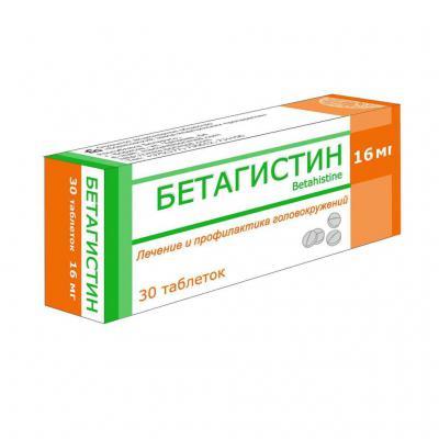 бетасерк 24 мг инструкция по применению аналоги