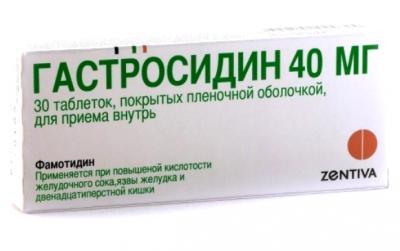 квамател 40 мг инструкция по применению цена
