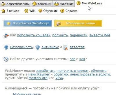 Изображение - Как с webmoney перевести деньги на телефон 260908