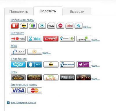 Изображение - Как с webmoney перевести деньги на телефон 260909