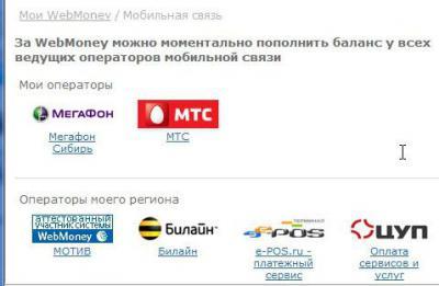 Изображение - Как с webmoney перевести деньги на телефон 260910