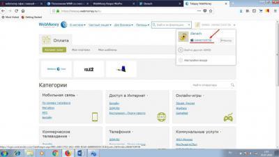 Изображение - Как пополнить webmoney с телефона 2645828