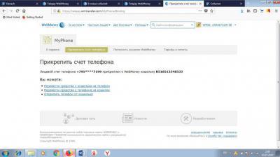 Изображение - Как пополнить webmoney с телефона 2645858