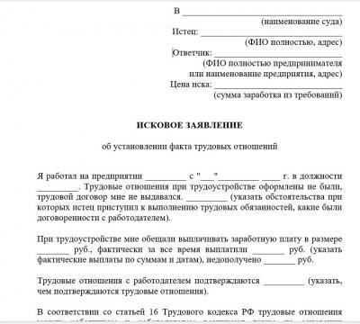 Изображение - Как проходит процесс установления факта трудовых отношений 2842584