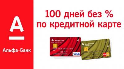 Кредитная карта gold mastercard альфа