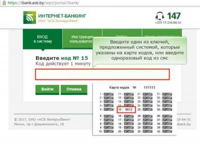 Изображение - Карта кодов интернет-банкинга беларусбанка 2980479