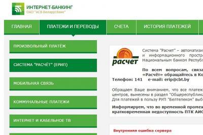 Изображение - Карта кодов интернет-банкинга беларусбанка 2980566