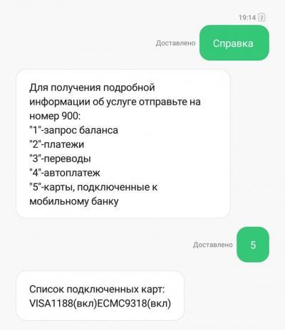 Изображение - Как проверить подключен ли мобильный банк сбербанка 3017266
