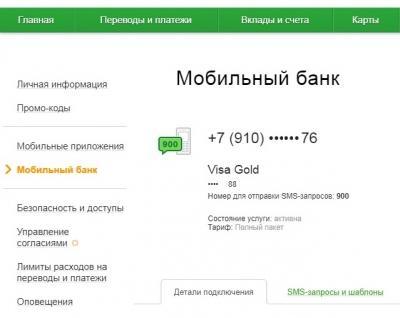 Изображение - Как проверить подключен ли мобильный банк сбербанка 3017457