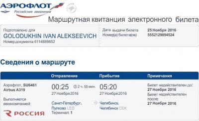 Билет на самолет зарегистрироваться как купить электронный билет на поезд через интернет на сайте ржд
