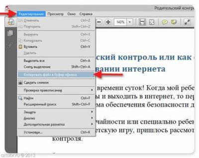 Преобразование текста при копировании в word из буфера