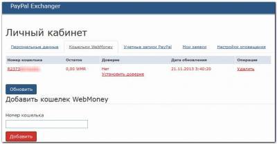 Перевод с QIWI на WebMoney - gulandbiz