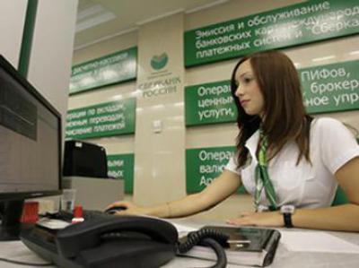 отзывы клиентов сбербанка премьер кто займет пост министра мвд россии сейчас