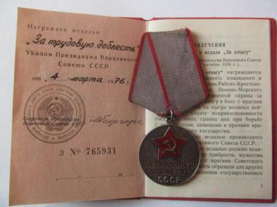 Медаль за трудовую доблесть льготы и выплаты