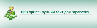 Изображение - Как заработать много на seosprint 791930