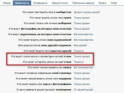 Как закрыть стену вконтакте от всех аника далински вконтакте