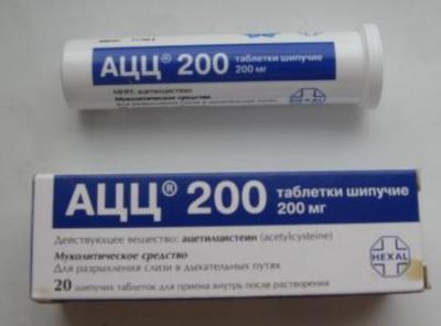 лекарство ацц инструкция по применению цена