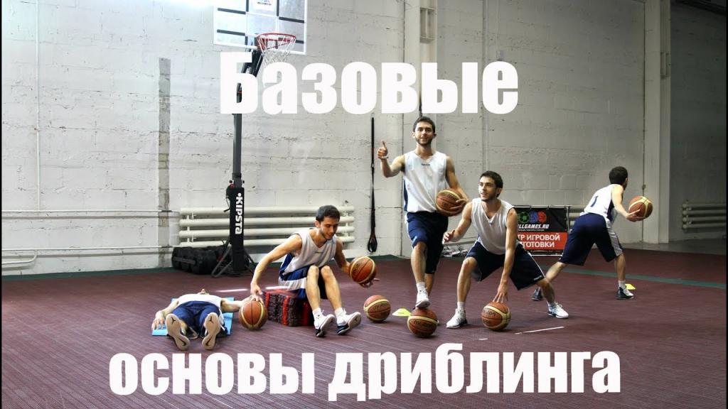 Домашние упражнения для баскетболистов