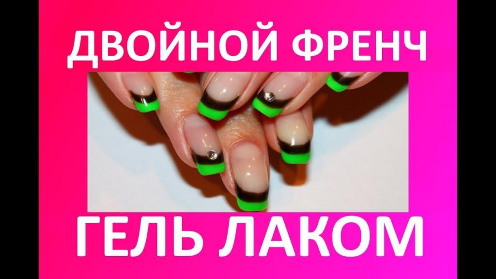 Двойной френч на ногтях: интересные идеи, цветовые сочетания и техника нанесения лаков