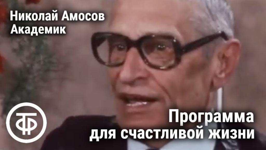 Как увеличить количество счастья. Академик Николай Амосов рассказывал свой рецепт (видео)