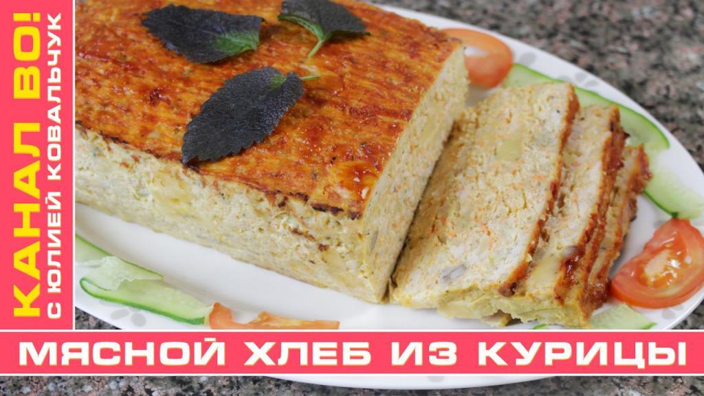 Мясной хлеб – популярное блюдо в американской кухне, которое называется митлоф.